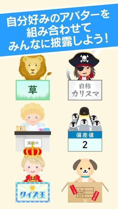 「クイズバトルオンライン」のスクリーンショット 3枚目
