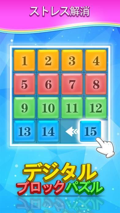 「デジタルブロックパズル」のスクリーンショット 2枚目