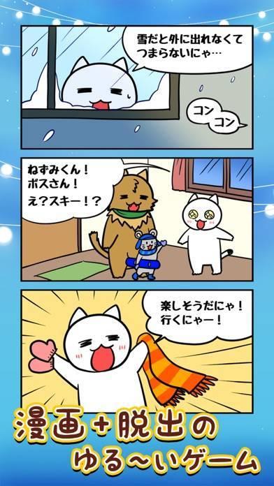 「脱出ゲーム ネコの雪山SOS」のスクリーンショット 2枚目