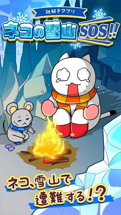 「脱出ゲーム ネコの雪山SOS」のスクリーンショット 1枚目