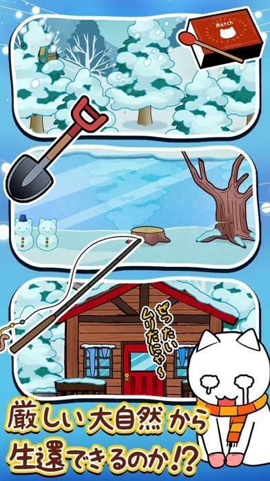 「脱出ゲーム ネコの雪山SOS」のスクリーンショット 3枚目
