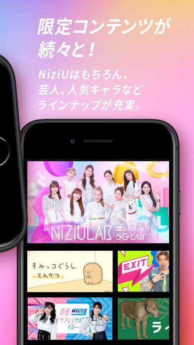 「AR SQUARE  -5G LAB (NiziU LAB)」のスクリーンショット 3枚目