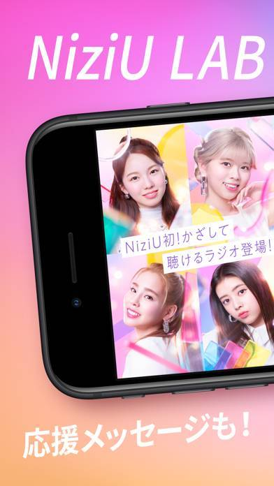 「AR SQUARE  -5G LAB (NiziU LAB)」のスクリーンショット 1枚目