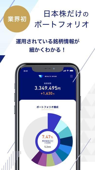 「WealthWing 日本株だけのポートフォリオで資産運用!」のスクリーンショット 3枚目