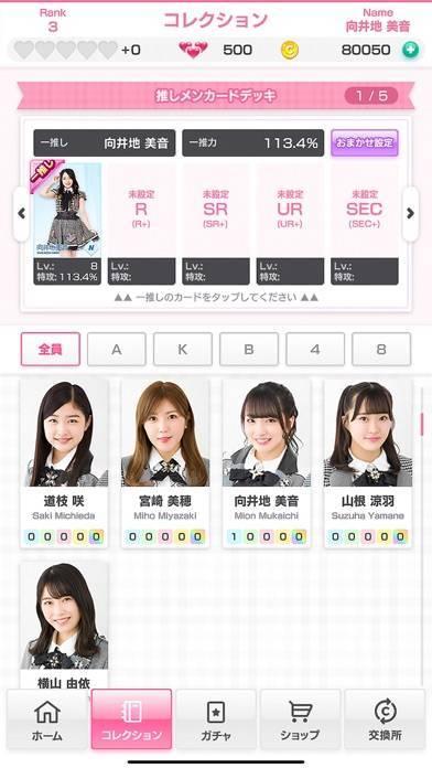 「AKB48のどっぼーん!ひとりじめ!」のスクリーンショット 3枚目