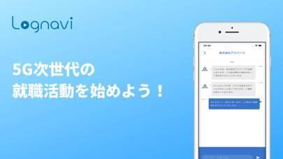 「Lognavi / 動画による5G世代の就活アプリ」のスクリーンショット 3枚目
