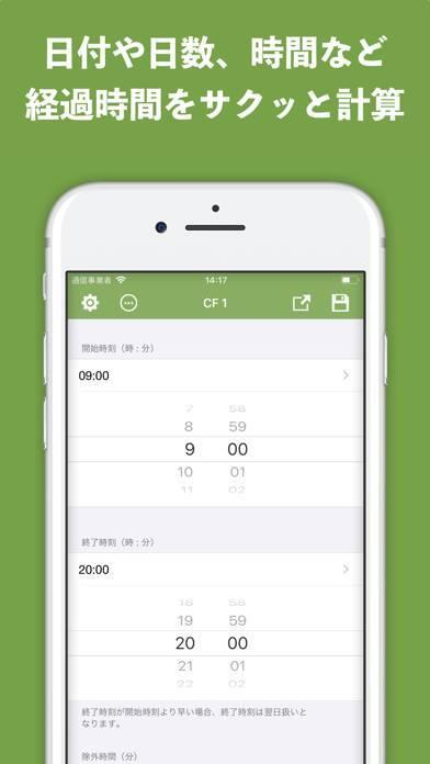 「日付・日数・時間の計算「タイムチェッカー」」のスクリーンショット 1枚目