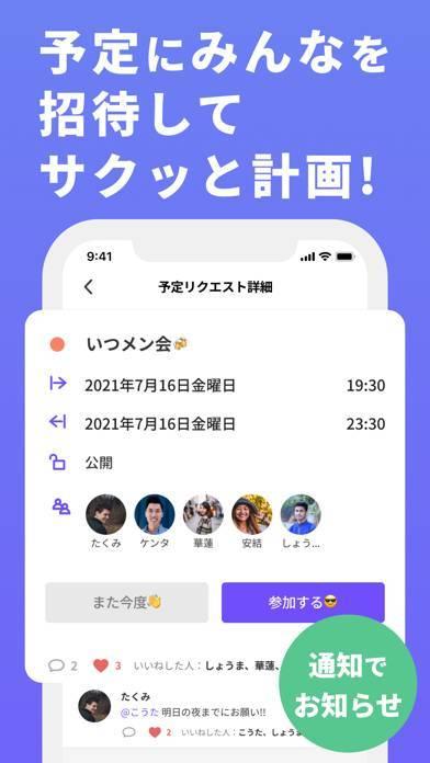「Skele (スケル) - カレンダー共有アプリ」のスクリーンショット 3枚目