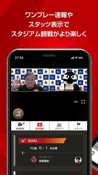 「名古屋グランパス公式アプリ」のスクリーンショット 2枚目