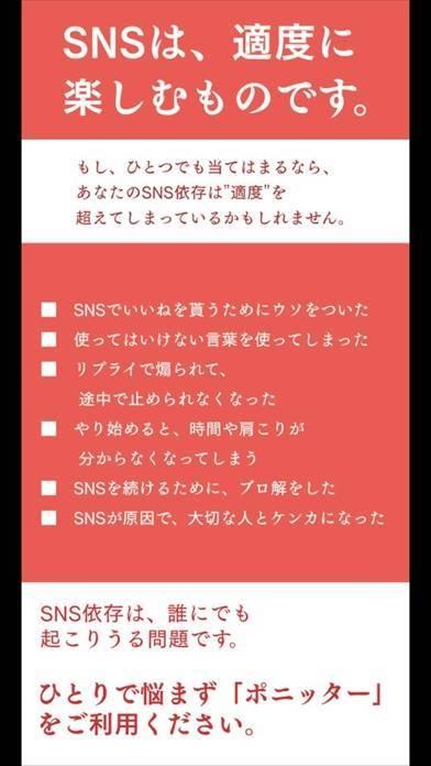 「Ponitter」のスクリーンショット 1枚目