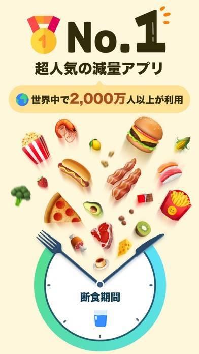 「16時間断食インターミッテント・ファスティング」のスクリーンショット 1枚目