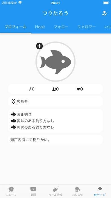 「つりZINE」のスクリーンショット 3枚目