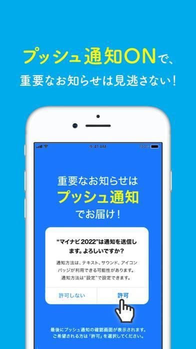 「マイナビ2022 新卒のためのインターン・就活準備アプリ」のスクリーンショット 3枚目