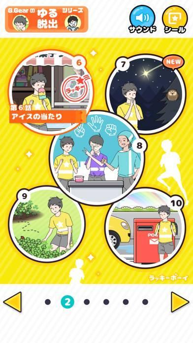 「ラッキーボーイ -脱出ゲーム」のスクリーンショット 2枚目