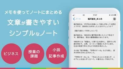 「メモ帳 - ポストメモ」のスクリーンショット 3枚目