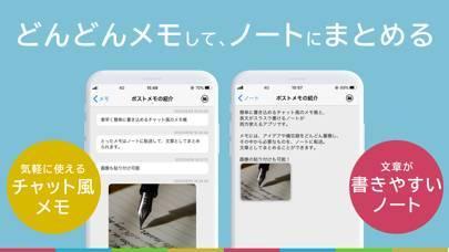 「メモ帳 - ポストメモ」のスクリーンショット 1枚目