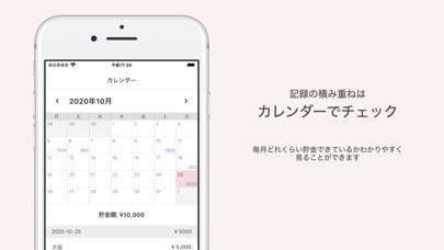 「貯金メモ 毎日使えるシンプルなアプリ」のスクリーンショット 3枚目