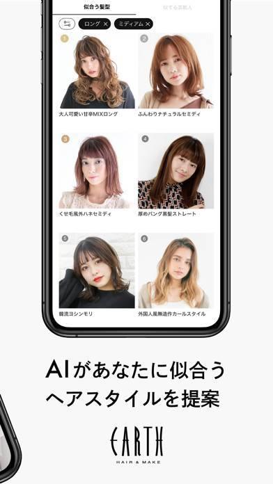 「AI STYLIST | 髪型診断アプリ」のスクリーンショット 2枚目