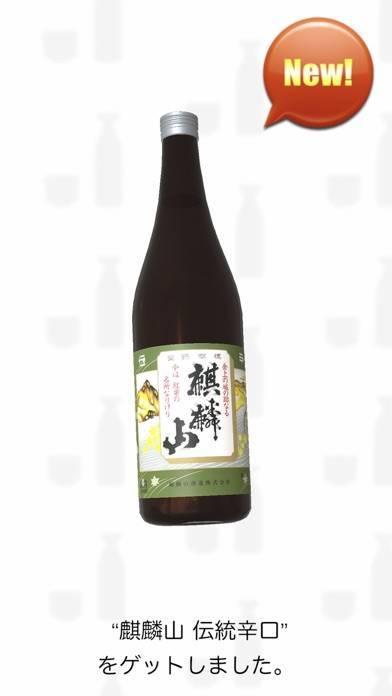「サケコレ 日本酒ガチャ」のスクリーンショット 2枚目