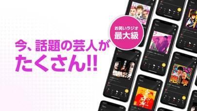 「GERA - お笑い芸人のラジオが聴き放題のアプリ」のスクリーンショット 2枚目