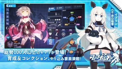 「ファイナルギア-重装戦姫-」のスクリーンショット 2枚目