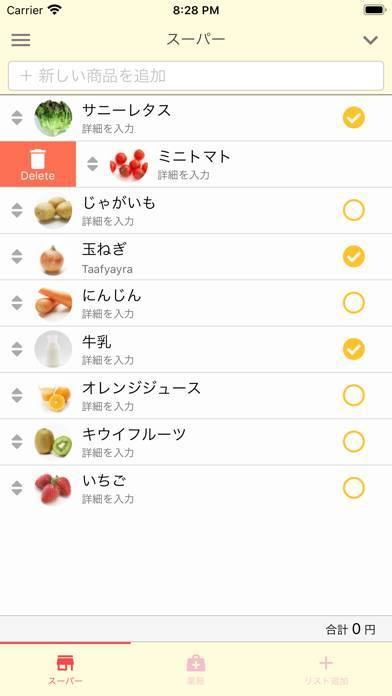「LisTa! -シンプルで使いやすいお買い物リスト-」のスクリーンショット 3枚目