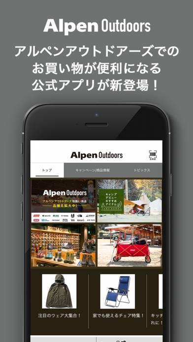 「Alpen Outdoors - アルペンアウトドアーズ」のスクリーンショット 1枚目