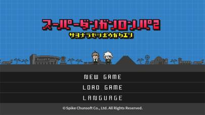 「スーパーダンガンロンパ2 さよなら絶望学園 Annivers」のスクリーンショット 1枚目