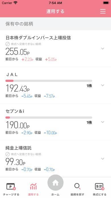 「ポイント運用・StockPoint for CONNECT」のスクリーンショット 3枚目