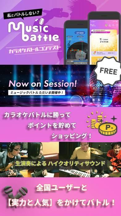 「MusicBattle ミュージックバトル」のスクリーンショット 1枚目
