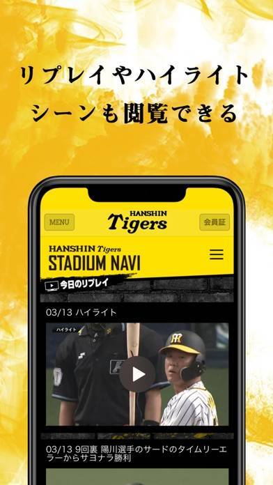 「阪神タイガース公式」のスクリーンショット 2枚目