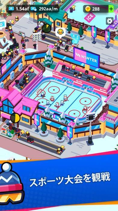 「らくらくスポーツ王国:タイクーンゲーム」のスクリーンショット 3枚目