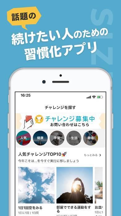 「SIZLY - 習慣化・目標達成管理アプリ」のスクリーンショット 1枚目