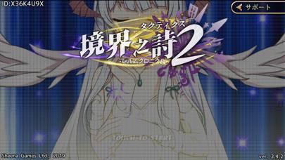 「境界之詩タクティクス2-レルムクロニクル-」のスクリーンショット 1枚目