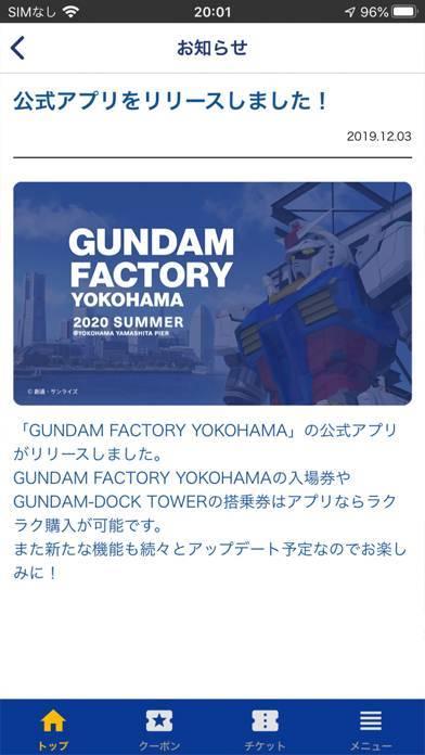 「ガンダムファクトリー YOKOHAMA 公式アプリ」のスクリーンショット 3枚目