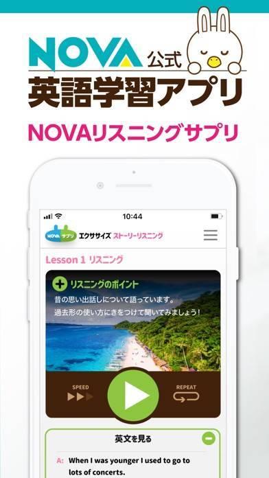 「1日1回 NOVAリスニングサプリ」のスクリーンショット 1枚目
