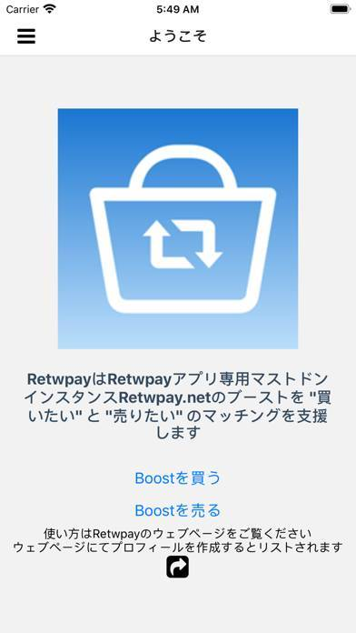 「Retwpay」のスクリーンショット 1枚目