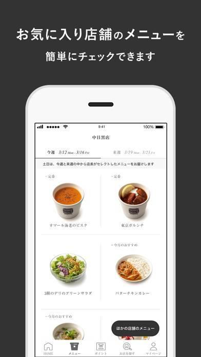 「Soup Stock Tokyo公式アプリ(リニューアル)」のスクリーンショット 3枚目
