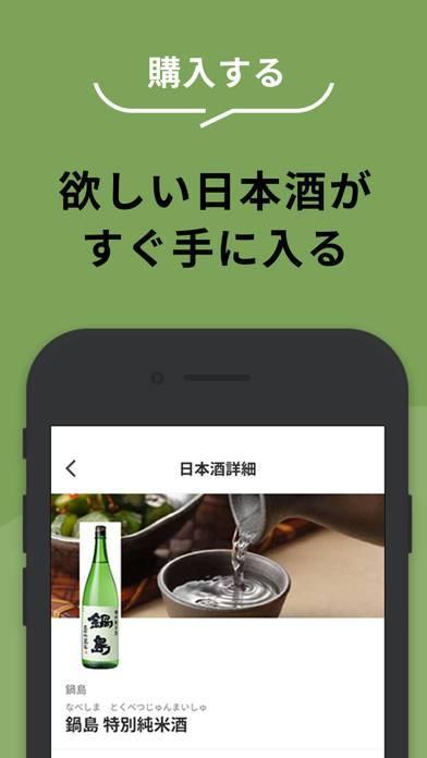 「日本酒アプリ サケアイ - あなたに合う日本酒をおすすめ」のスクリーンショット 3枚目