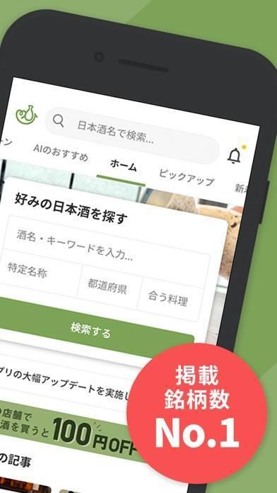 「日本酒アプリ サケアイ - あなたに合う日本酒をおすすめ」のスクリーンショット 2枚目