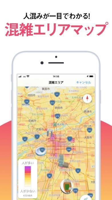 「ここ地図 - シンプルで使いやすい地図アプリ」のスクリーンショット 3枚目