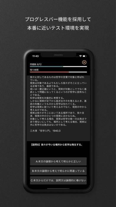 「GAB対策 言語」のスクリーンショット 3枚目
