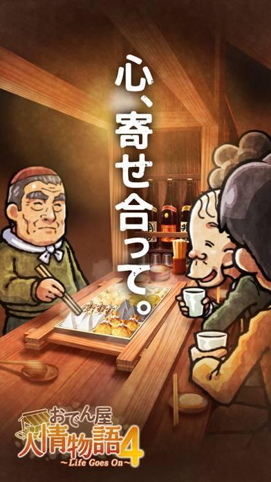 「おでん屋人情物語4」のスクリーンショット 1枚目
