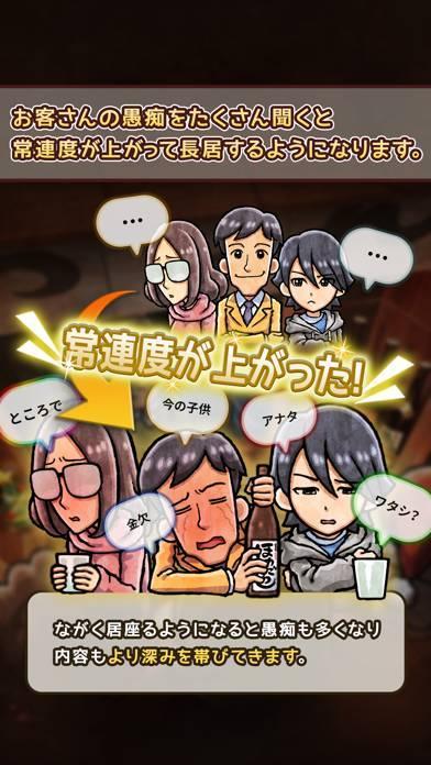 「おでん屋人情物語4」のスクリーンショット 3枚目