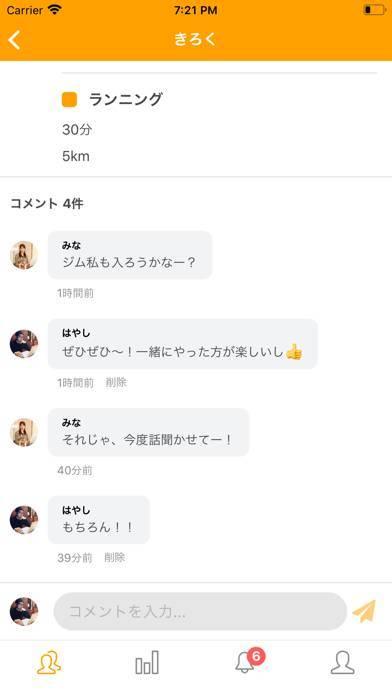 「マスクル - 筋トレ共有アプリ」のスクリーンショット 2枚目