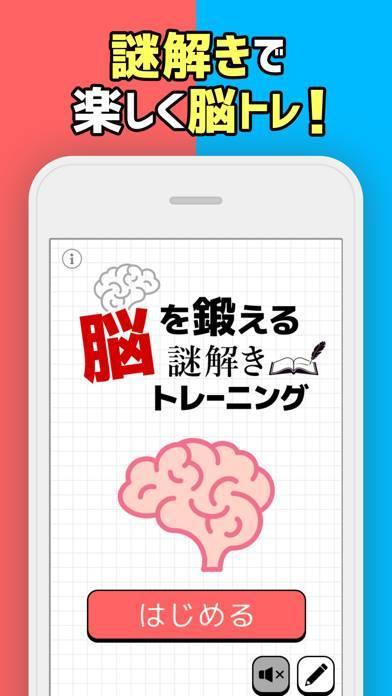 「脳を鍛える謎解きトレーニング」のスクリーンショット 1枚目