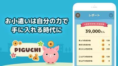 「PIGUCHI (ピグっち)」のスクリーンショット 3枚目
