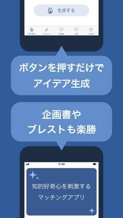 「形容詞発想」のスクリーンショット 3枚目