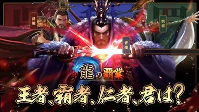 「龍の覇業 -進撃のヒーローズ-」のスクリーンショット 1枚目