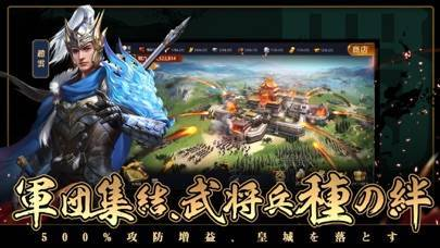 「龍の覇業 -進撃のヒーローズ-」のスクリーンショット 3枚目